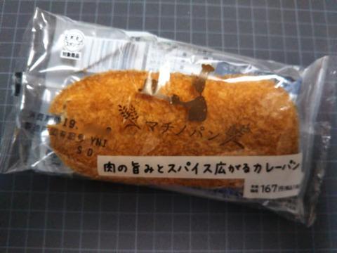 肉の旨みとスパイス広がるカレーパン【ローソン】