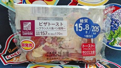 ピザトースト~ブラン入り食パン使用~【ローソン】