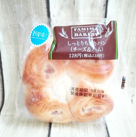 しっとりちぎりパン(チーズ&ハム)【ファミリーマート】