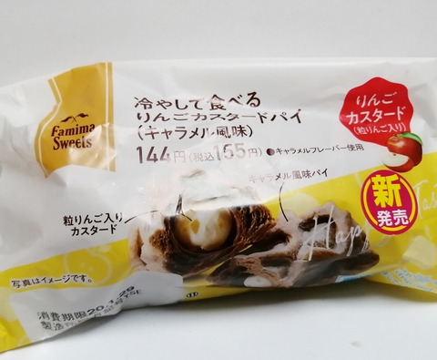 冷やして食べるりんごカスタードパイ【ファミリーマート】