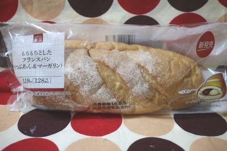 もちもちとしたフランスパン(つぶあん&マーガリン)