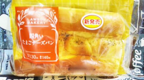 四角いたまごチーズパン【ローソン】