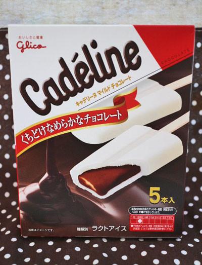 キャデリーヌ マイルドチョコレート