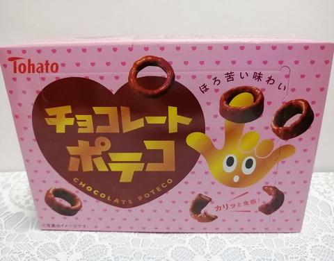 チョコレートポテコ【セブンイレブン】