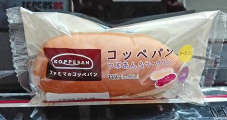 コッペパン(つぶあん&マーガリン)【ファミリーマート】