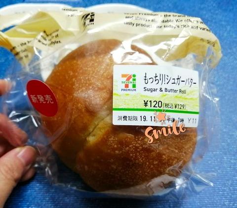 もっちり!!シュガーバター【セブンイレブン】