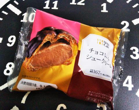 チョコレートシュークリーム【ローソン】