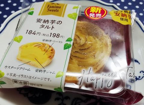 安納芋のタルト【ファミリーマート】