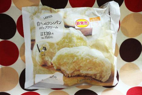 【ローソン】白いメロンパン ホイップクリーム