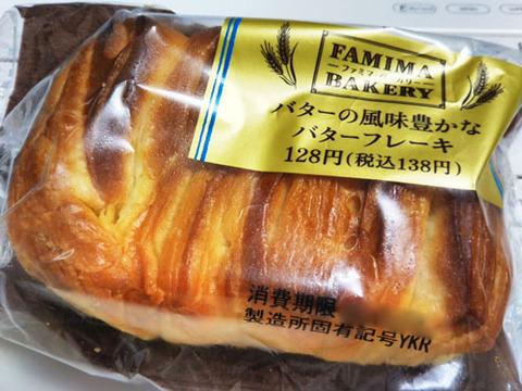 バターの風味豊かなバターフレーキ【ファミリーマート】