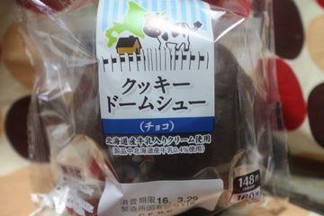 クッキードームシュー チョコ