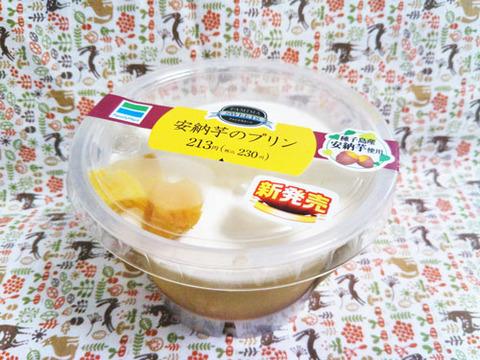 安納芋のプリン【ファミリーマート】