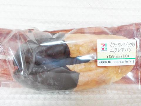 カフェオレホイップのエクレアパン【セブンイレブン】