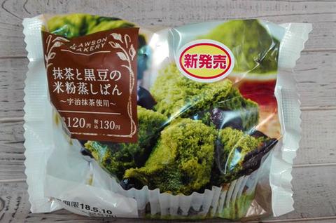 抹茶と黒豆の米粉蒸しぱん~宇治抹茶使用~【ローソン】