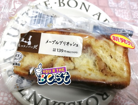 メープルブリオッシュ【ローソン】