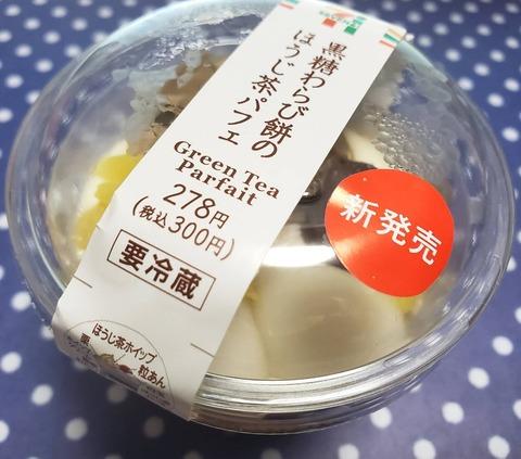 黒糖わらび餅のほうじ茶パフェ【セブンイレブン】