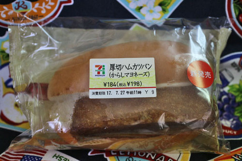 厚切りハムカツパン【セブンイレブン】
