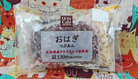 【ローソン】Uchi Cafe' SWEETS おはぎ(つぶあん)