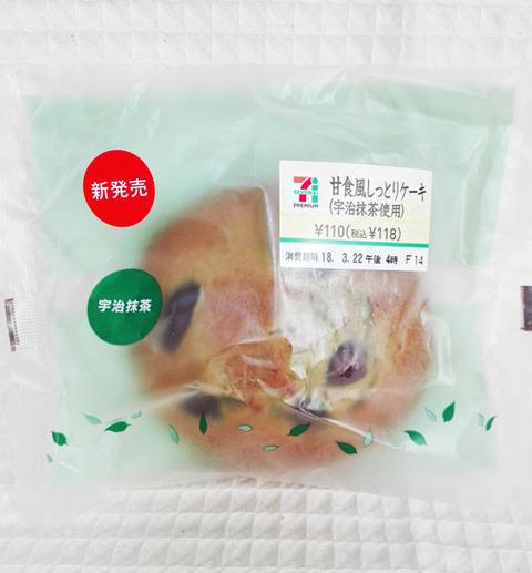 甘食風しっとりケーキ(宇治抹茶使用)【セブンイレブン】