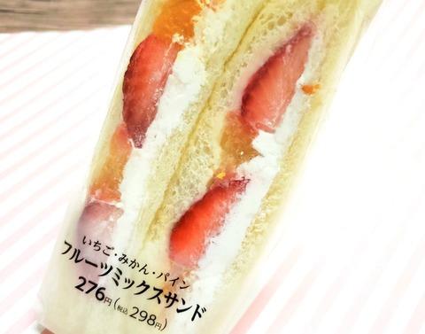 フルーツミックスサンド【ファミリーマート】