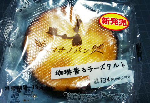珈琲香るチ-ズタルト【ローソン】