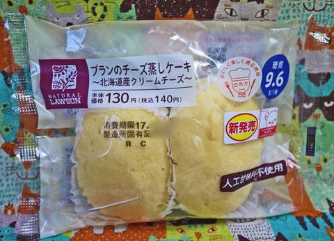 ブランのチーズ蒸しケーキ~北海道クリームチーズ~【ローソン】