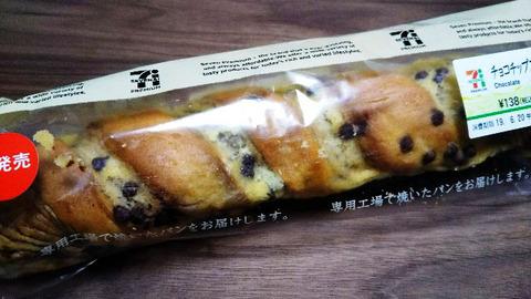 チョコチップスティック【セブンイレブン】