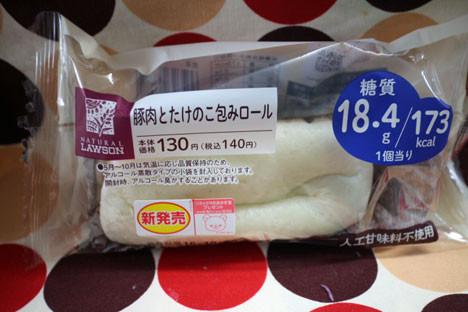 豚肉とたけのこ包みロール