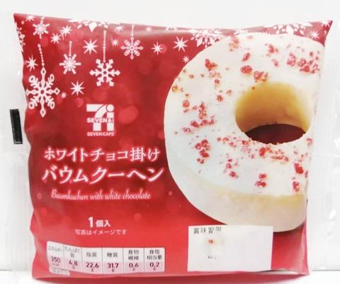 ホワイトチョコ掛けバウムクーヘン【セブンイレブン】