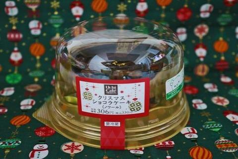 クリスマスショコラケーキ(ノワール)