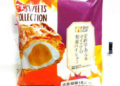 安納芋あん&ホイップの和風パイシュー【ローソン】