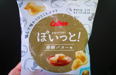 ぽいっと!発酵バター味【カルビー】