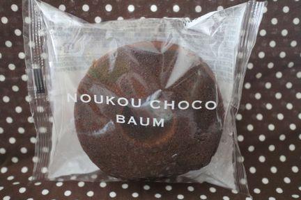 濃厚チョコバウム