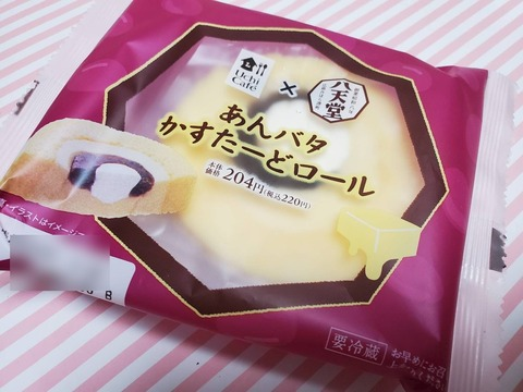 Uchi Cafe' SWEETS 八天堂 あんバタかすたーどロール