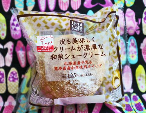 皮も美味しくクリームが濃厚な和栗シュークリーム