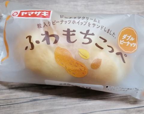 ふわもちこっぺダブルピーナッツ【山崎製パン】