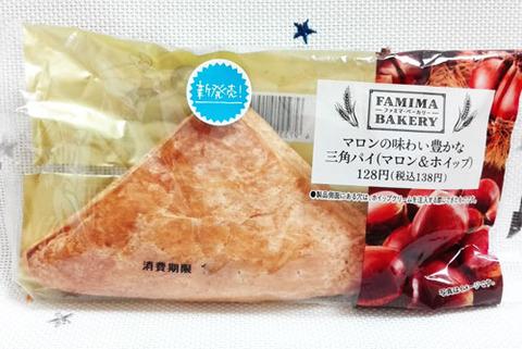 マロンの味わい豊かな三角パイ【ファミリーマート】