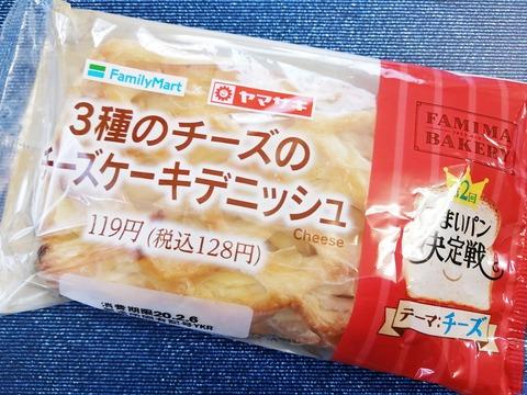 3種のチーズのチーズケーキデニッシュ【ファミマ×ヤマパン】