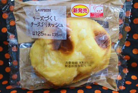 チーズづくし チーズブリオッシュ【ローソン】