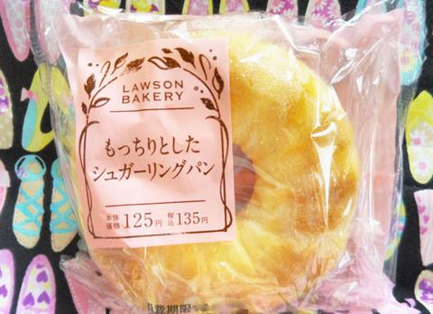 もっちりとしたシュガーリングパン【ローソン】