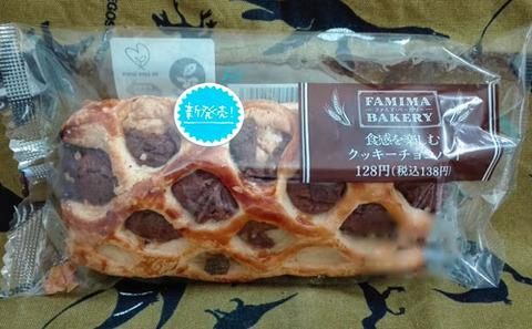 食感を楽しむクッキーチョコパイ【ファミリーマート】