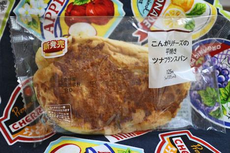 こんがりチーズの平焼きツナフランスパン