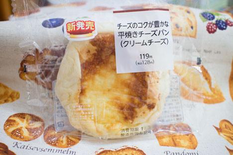 チーズのコクが豊かな平焼きチーズパン(クリームチーズ)