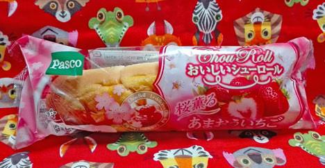 おいしいシューロール桜薫るあまおういちご
