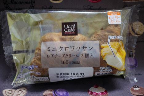ミニクロワッサン(レアチーズクリーム)2個