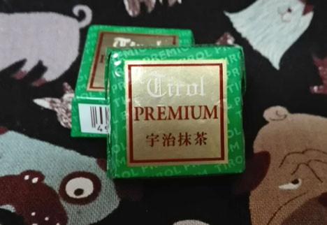 【セブンイレブン限定】チロルチョコ〈プレミアム宇治抹茶〉