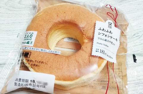 ふわふわシフォンケーキ【ローソン】