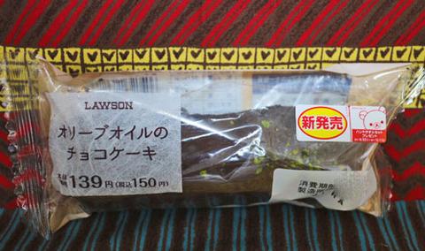 オリーブオイルのチョコケーキ
