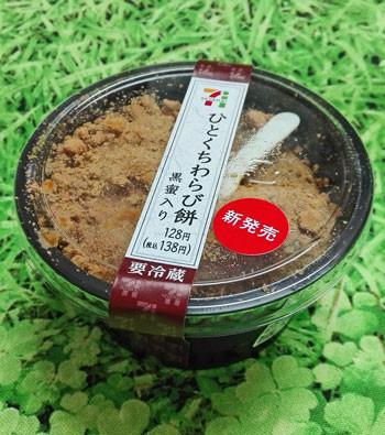 【セブンイレブン】わらび餅(黒蜜入り)