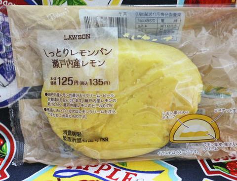 しっとりレモンパン瀬戸内産レモン【ローソン】